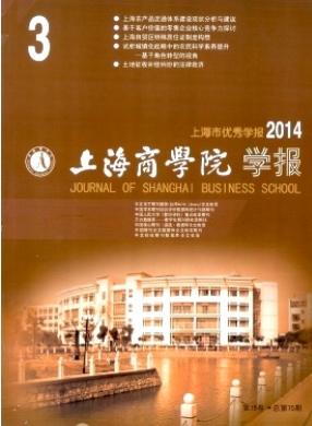 上海商业职业技术学院学报