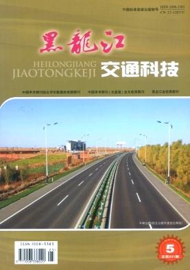 《黑龙江交通科技》科技期刊征稿论文发表