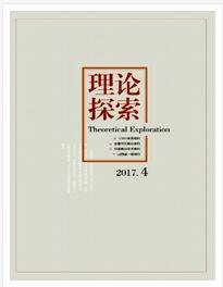 理论探索杂志2015年北大核心期刊总览