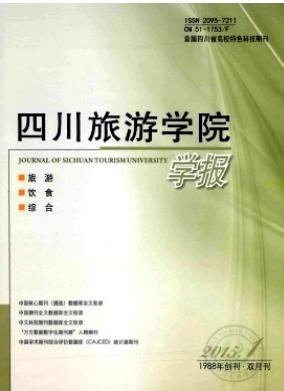 四川旅游学院学报学报论文发表