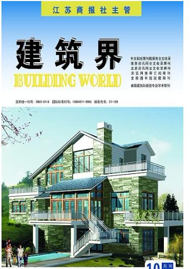 核心期刊建筑论文发表《建筑界》