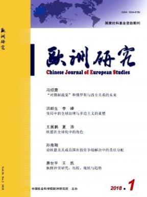 欧洲研究政治学术期刊