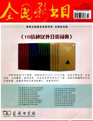 《全国新书目》国家级文学期刊征稿