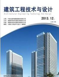 核心期刊建筑工程论文发表《建筑工程技术与设计》
