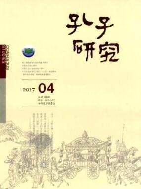 孔子研究核心期刊润色