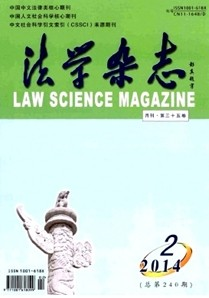 《法学杂志》国家级法律期刊网