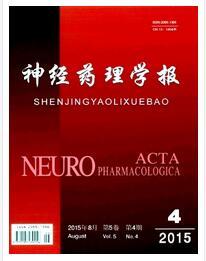 神经药理学报是什么级别的刊物