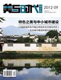 《美与时代・城市版》省级期刊征稿