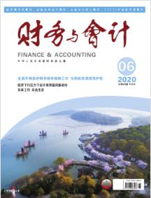 财务与会计核心期刊论文发表