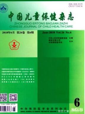 中国儿童保健