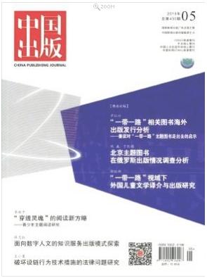中国出版南大核心期刊