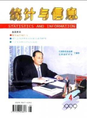 统计与信息江西省经济期刊