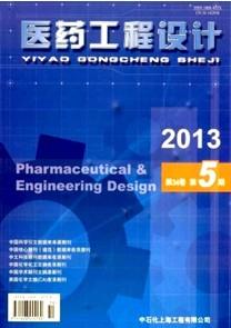 《医药工程设计》核心期刊医药学论文发表