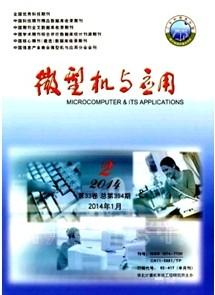 《微型机与应用》核心期刊计算机应用论文发表