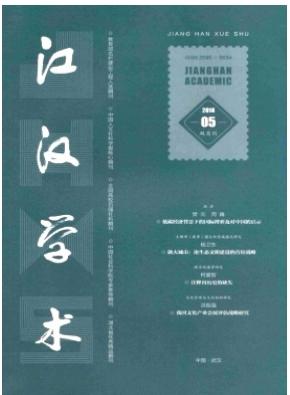 江汉大学学报(人文科学版)