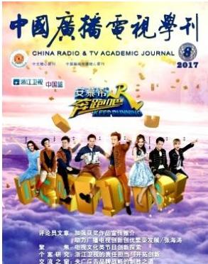 中国广播电视学刊CSSCI南大核心期刊