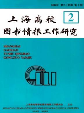 上海高校图书情报工作研究图书情报期刊