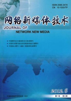 《网络新媒体技术》电子信息类核心期刊征稿