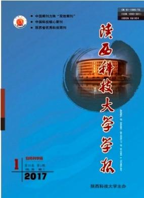 陕西科技大学学报(自然科学版)