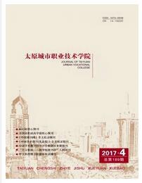 太原城市职业技术学院学报论文字体格式