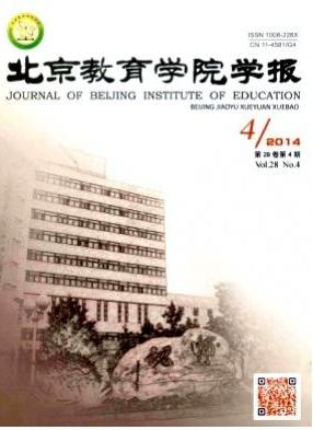 北京教育学院学报(社会科学版)