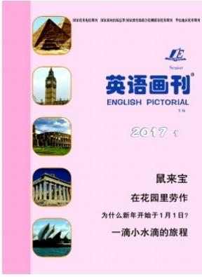 英语画刊(高级版)