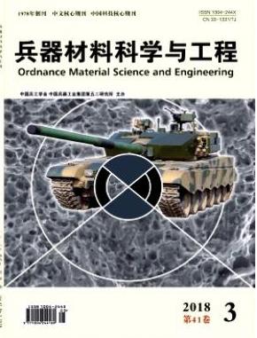兵器材料科学与工程北大核心期刊