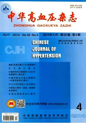 《中华高血压杂志》发表国家级医学期刊