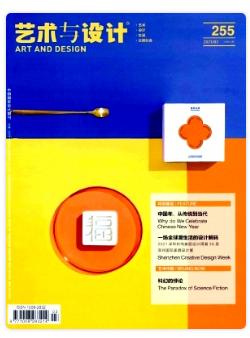 艺术与设计文艺期刊发表