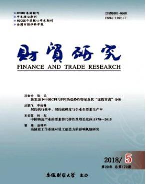 财贸研究南大核心期刊