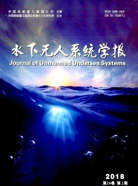 水下无人系统学报水下技术期刊