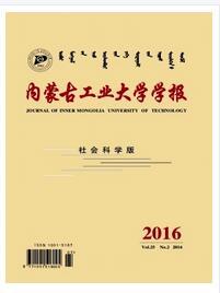 内蒙古工业大学学报:社会科学版杂志投稿论文