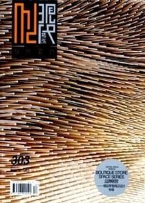 《现代装饰》核心期刊文学论文发表