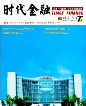 《时代金融》省级期刊微观经济学论文发表