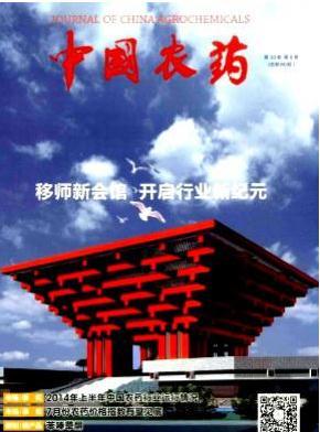 中国农药农药科技杂志