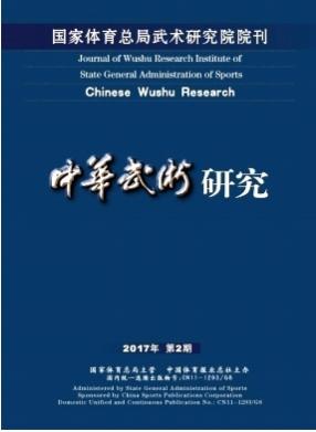中华武术国家级期刊