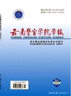 云南警官学院学报中级政工师征稿
