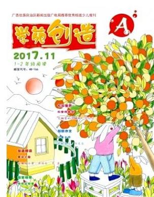 学苑创造A广西教育杂志