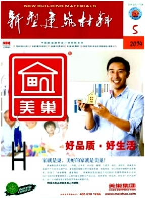 新型建筑材料建筑科技杂志