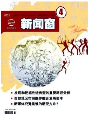新闻窗贵州新闻期刊