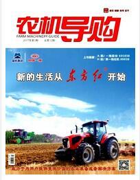 农机导购杂志成功投稿论文发表格式