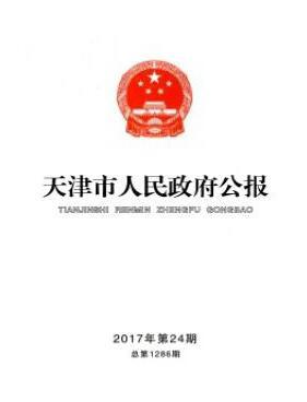 天津市人民政府公报期刊审稿