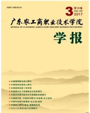 广东农工商职业技术学院学报