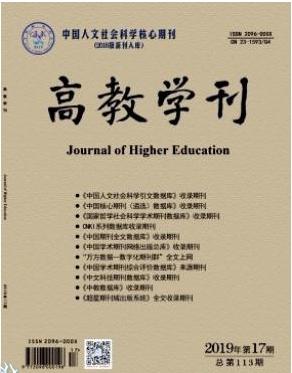 高教学刊黑龙江省教育期刊