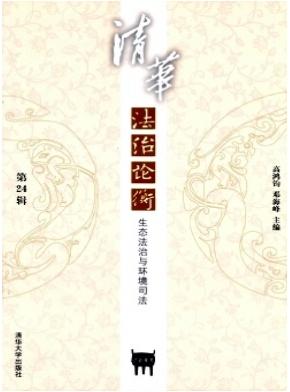 清华法治论衡法制期刊发表