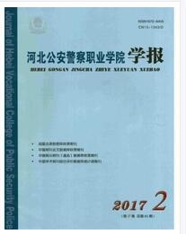 河北公安警察职业学院学报2017年02期投稿论文查询