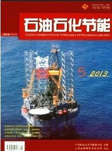 《石油石化节能》教育核心期刊论文发表