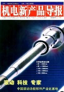 《机电新产品导报》核心期刊电力工程论文发表
