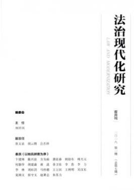 法治现代化研究南京学术期刊