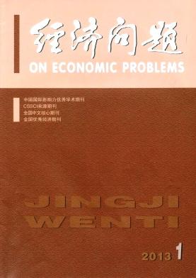 《经济问题》经济核心期刊投稿